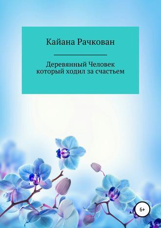 Кайана Рачкован, Деревянный Человек, который ходил за счастьем