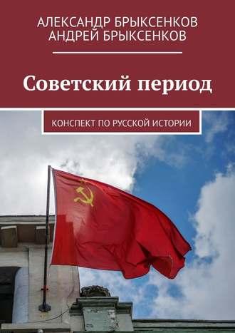 Андрей Брыксенков, Александр Брыксенков, Советский период. Конспект порусской истории