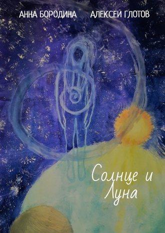 Анна Бородина, Алексей Глотов, Солнце и Луна