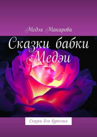 Медэя Макарова, Сказки Бабки Медэи