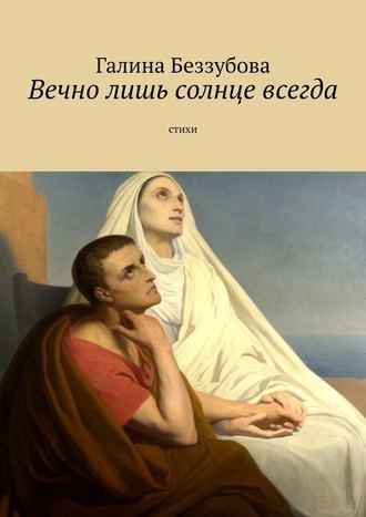 Галина Беззубова, Вечно лишь солнце всегда