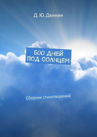 Дмитрий Двинин, 500дней подсолнцем. Сборник стихотворений