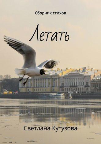 Светлана Кутузова, Летать. Сборник стихов