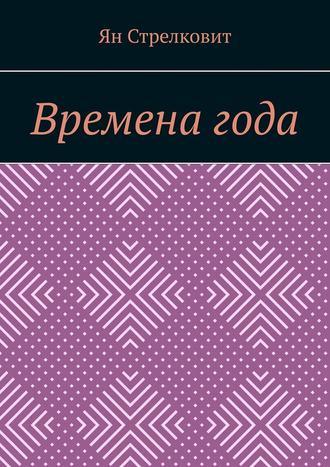 Ян Стрелковит, Времена года