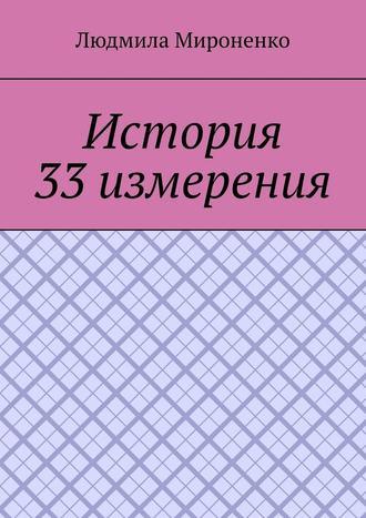 Людмила Мироненко, История 33 измерения