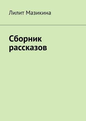Лилит Мазикина, Сборник рассказов