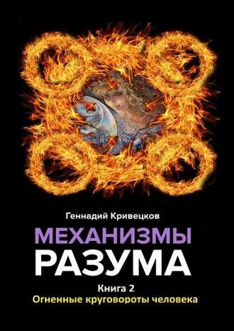 Геннадий Кривецков, Механизмы разума. Книга 2. Огненные круговороты человека