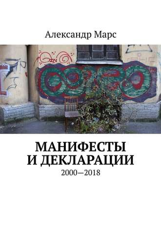 Александр Марс, Манифесты и декларации. 2000—2018
