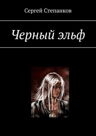 Сергей Степанков, Черный эльф