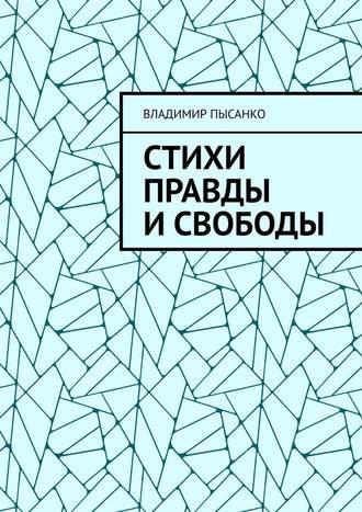 Владимир Пысанко, Стихи правды и свободы