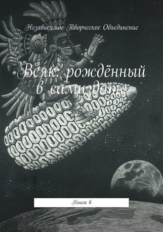 Мария Ярославская, Всяк: рождённый всамиздате. Книга 6