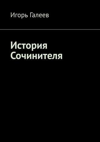 Игорь Галеев, История Сочинителя. Творческое начало