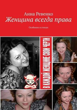 Анна Ревенко, Женщина всегда права. Особенно встихах