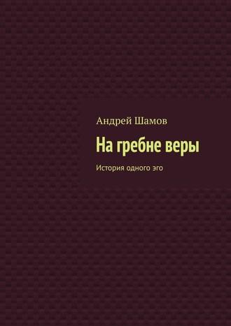 Андрей Шамов, Нагребневеры. История одногоэго