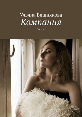 Ульяна Вишнякова, Компания. Ужасы