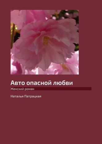 Наталья Патрацкая, Авто опасной любви. Женский роман