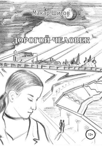Макар Шитов, Дорогой человек