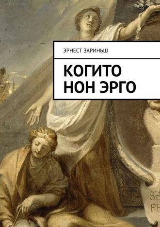Эрнест Зариньш, Когито Нон Эрго