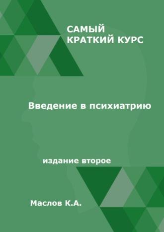 Константин Маслов, Введение в психиатрию. Самый краткий курс