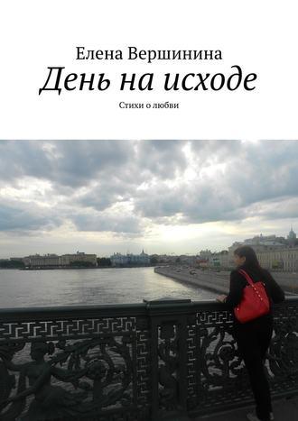 Елена Вершинина, День на исходе. Стихи олюбви