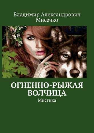 Владимир Мисечко, Огненно-рыжая волчица. Мистика