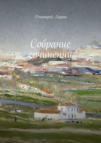 Дмитрий Харин, Собрание сочинений