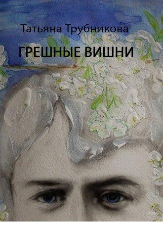 Татьяна Трубникова, Грешные вишни