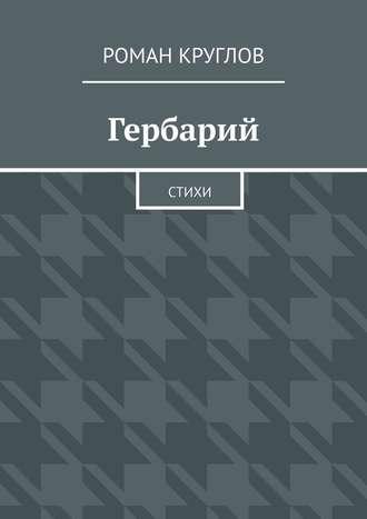Роман Круглов, Гербарий. Стихи