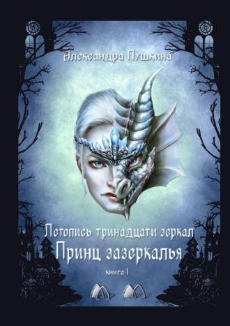 Александра Пушкина, Принц зазеркалья. Летопись тринадцати зеркал. Книга 1