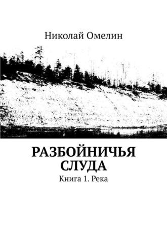 Николай Омелин, Разбойничья Слуда. Книга 1.Река