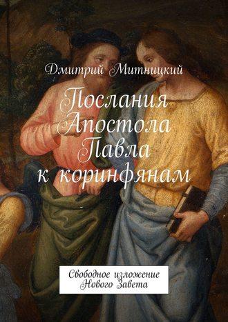 Дмитрий Митницкий, Послания Апостола Павла ккоринфянам. Свободное изложение Нового Завета