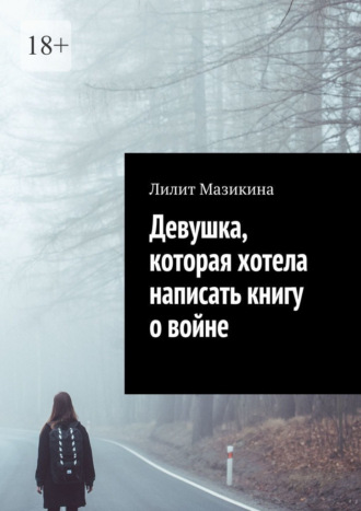 Лилит Мазикина, Девушка, которая хотела написать книгу о войне