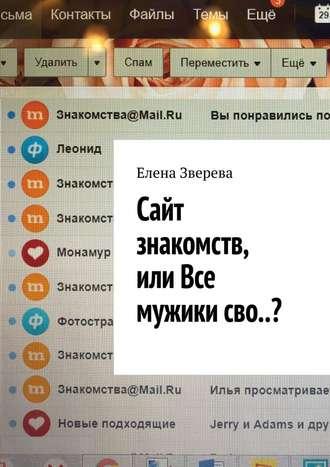 Елена Зверева, Сайт знакомств, или Все мужики сво..?