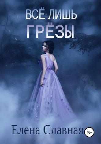 Елена Славная, Всё лишь грёзы