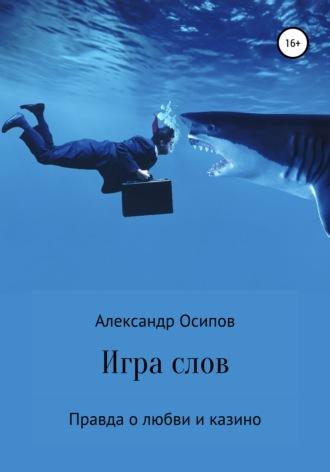 Александр Осипов, Игра слов