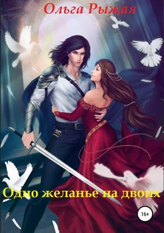 Ольга Рыжая, Одно желанье на двоих