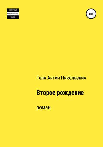 Антон Геля, Второе рождение