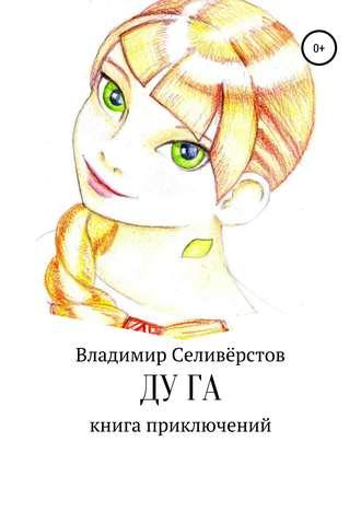 Владимир Селивёрстов, Ду Га