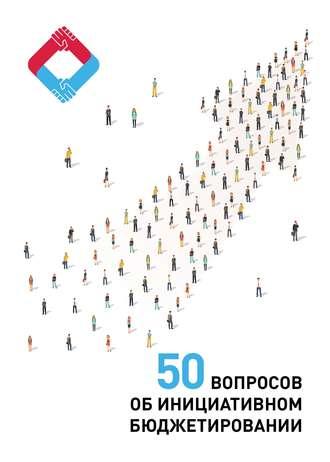 Владимир Вагин, Евгения Тимохина, 50 вопросов об инициативном бюджетировании