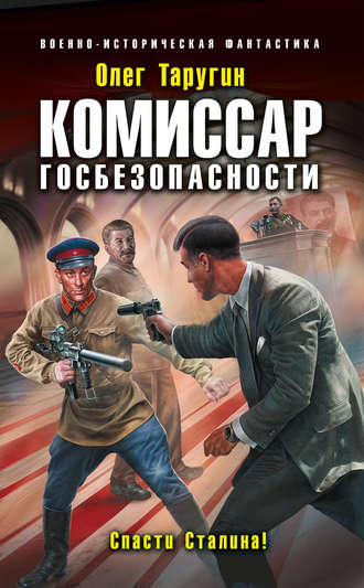 Олег Таругин, Комиссар госбезопасности. Спасти Сталина!