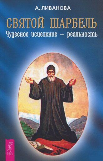 Александра Ливанова, Святой Шарбель. Чудесное исцеление – реальность