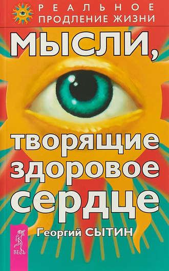 Георгий Сытин, Мысли, творящие здоровое сердце