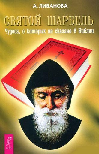 Александра Ливанова, Святой Шарбель. Чудеса, о которых не сказано в библии