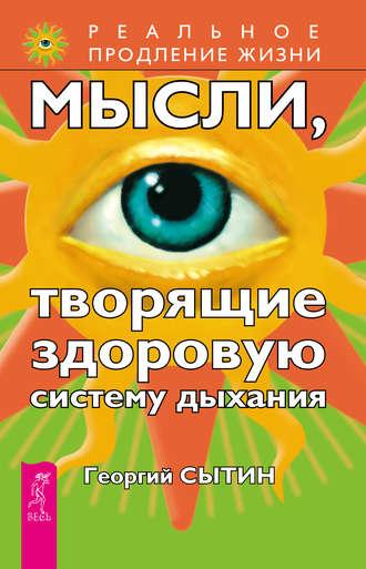Георгий Сытин, Мысли, творящие здоровую систему дыхания