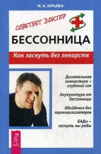 Ирина Юрьева, Бессонница. Как заснуть без лекарств