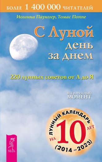 Томас Поппе, Иоганна Паунггер, С Луной день за днем: 220 лунных советов от А до Я