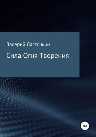 Валерий Ласточкин, Сила Огня Творения. Книга