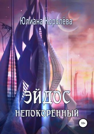 Юлиана Королёва, Эйдос непокорённый