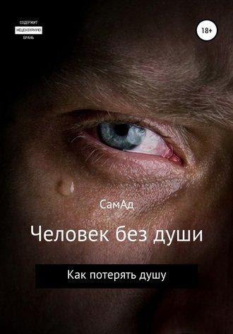 Абдусамад Шафиев, Человек без души