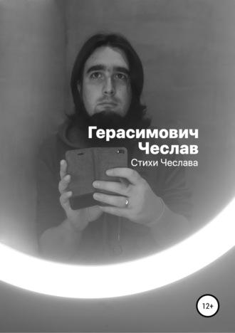 Чеслав Герасимович, Стихи Чеслава